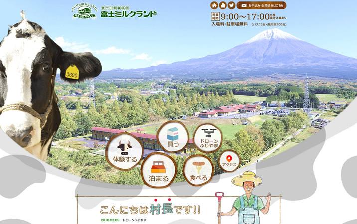 富士山朝霧高原 富士ミルクランド