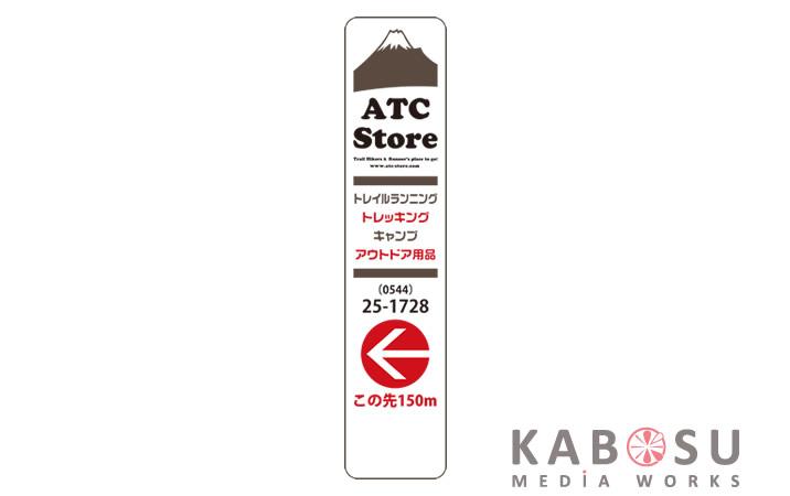 ATC Store 様