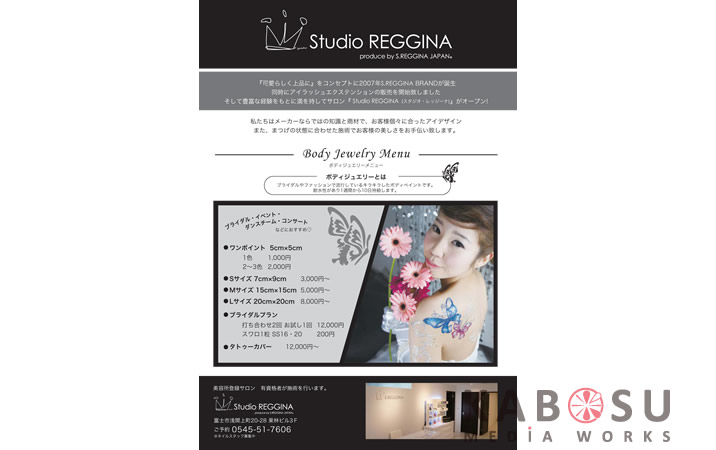 Studio REGGINA 様
