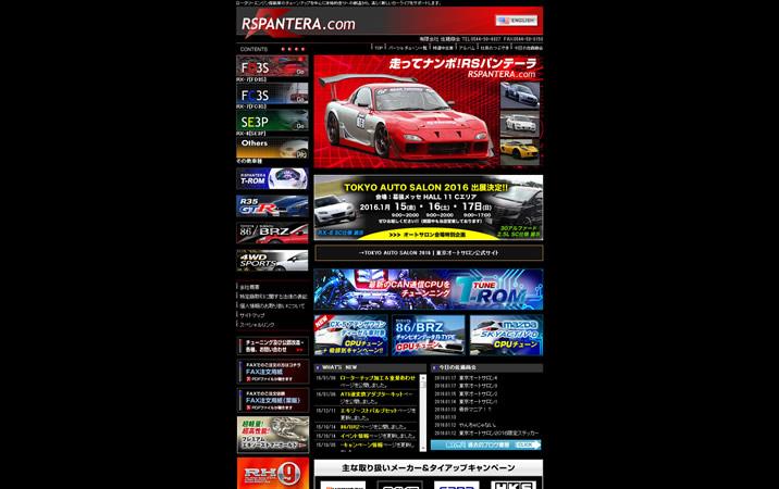 有限会社佐藤商会~RS PANTERA~ 様