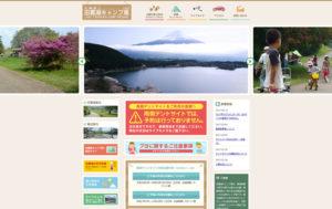 田貫湖キャンプ場 様