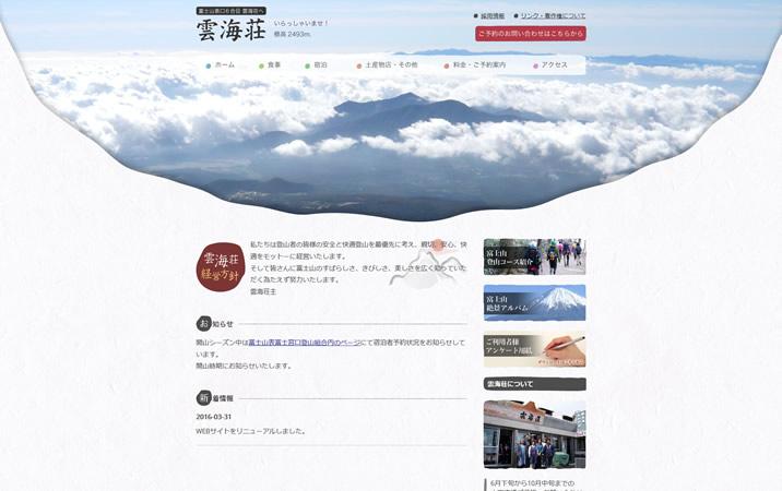 富士山表口6合目 雲海荘 様