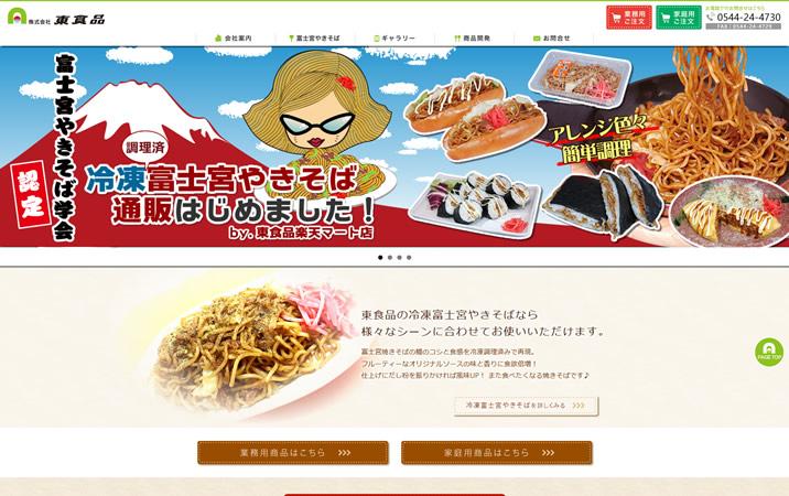 株式会社 東食品 様
