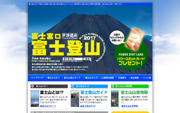 富士山表富士宮口登山組合 様