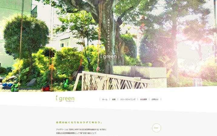 I green(アイグリーン) 様