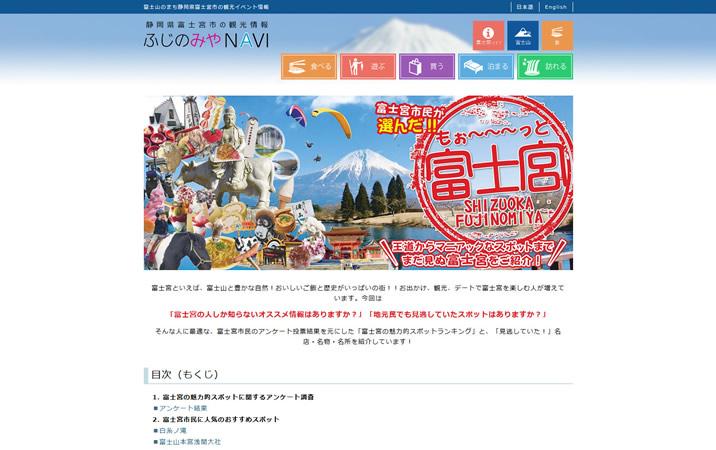 富士宮商工会議所(特設サイト)「富士宮市民が選んだ!!もぉ~~~っと富士宮」 様