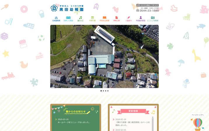学校法人 とくのう学園 黒田幼稚園