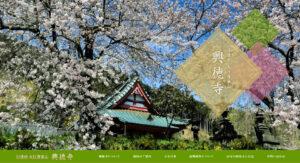 興徳寺 様